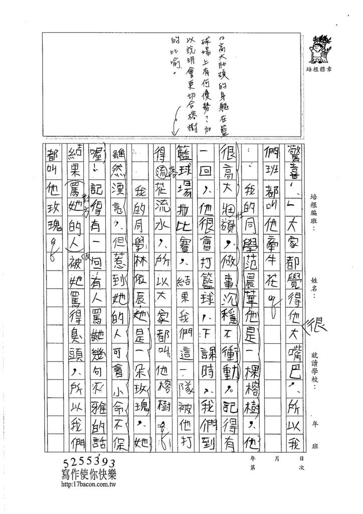 105暑TSW203 張羽萱 (2)