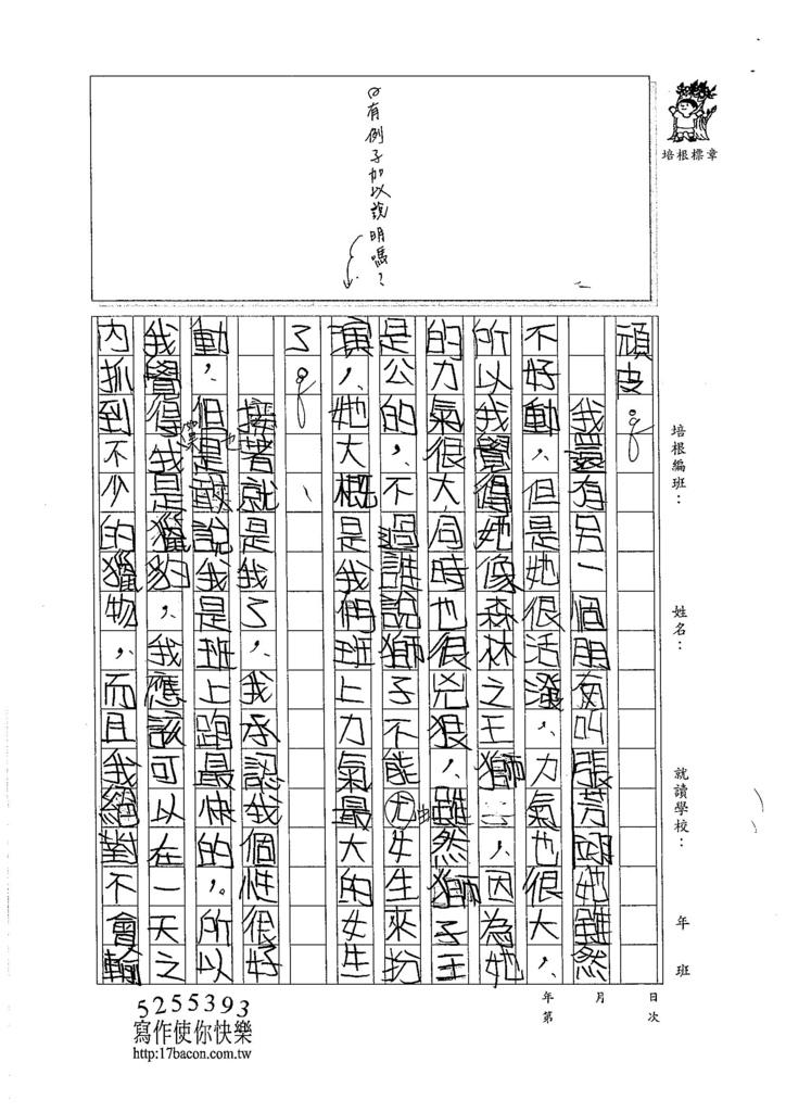 105暑TSW203 羅禎 (2)