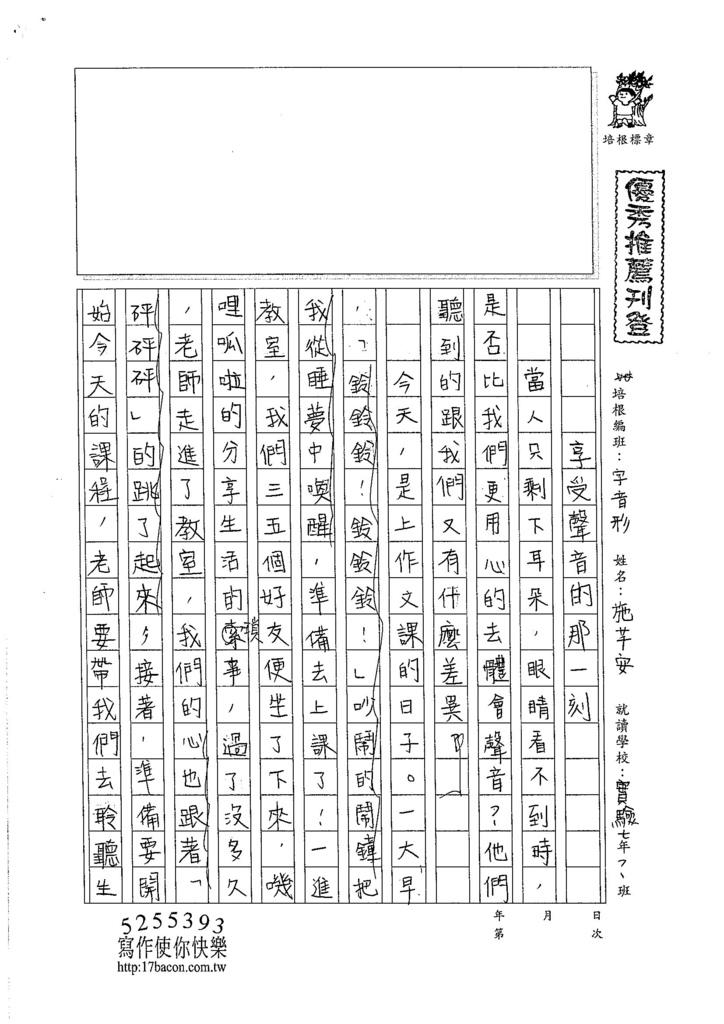 105暑V108 施芊安 (1)