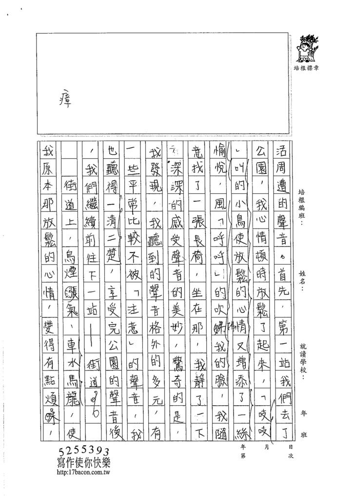 105暑V108 施芊安 (2)