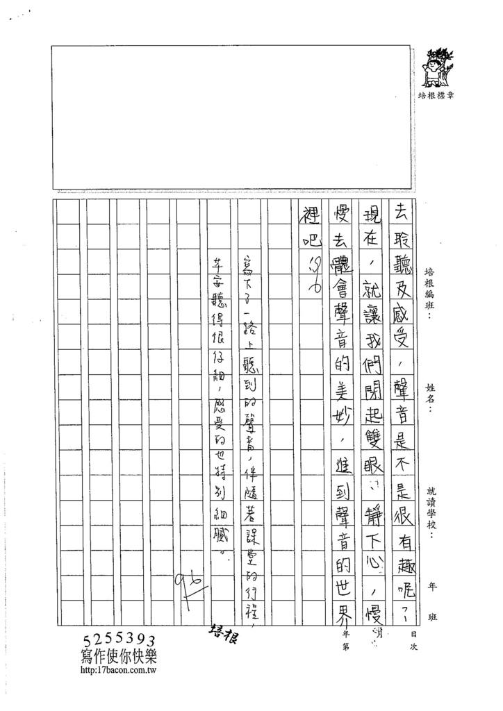 105暑V108 施芊安 (4)