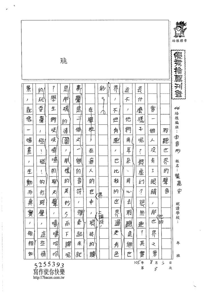 105暑V108 葉嘉安 (1)