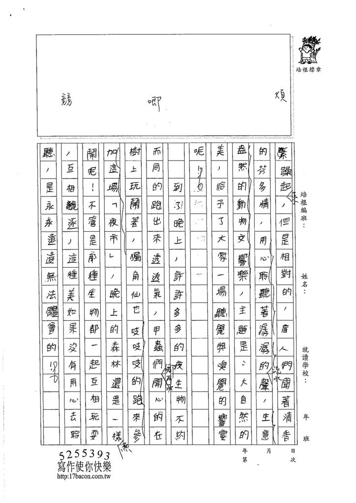 105暑V108 葉嘉安 (3)