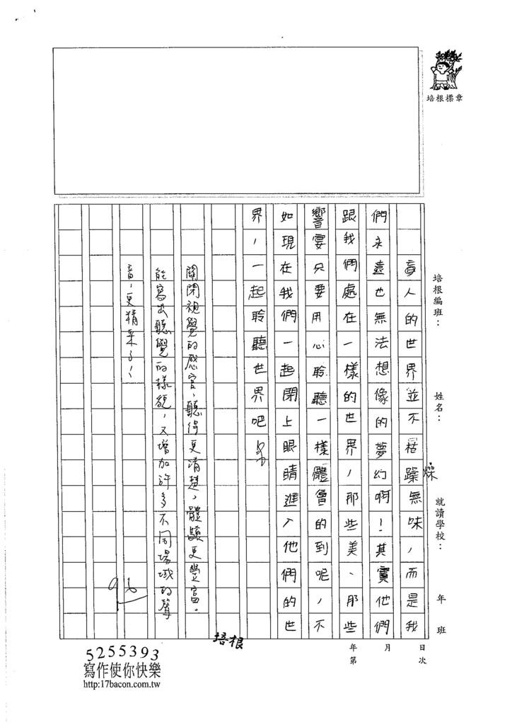 105暑V108 葉嘉安 (4)