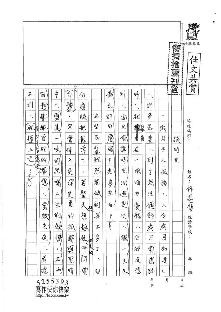 105暑SJ110 林雋哲 (1)
