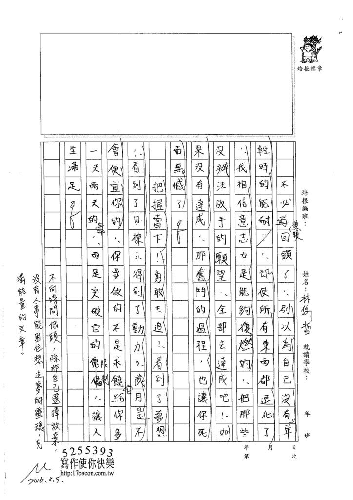 105暑SJ110 林雋哲 (2)
