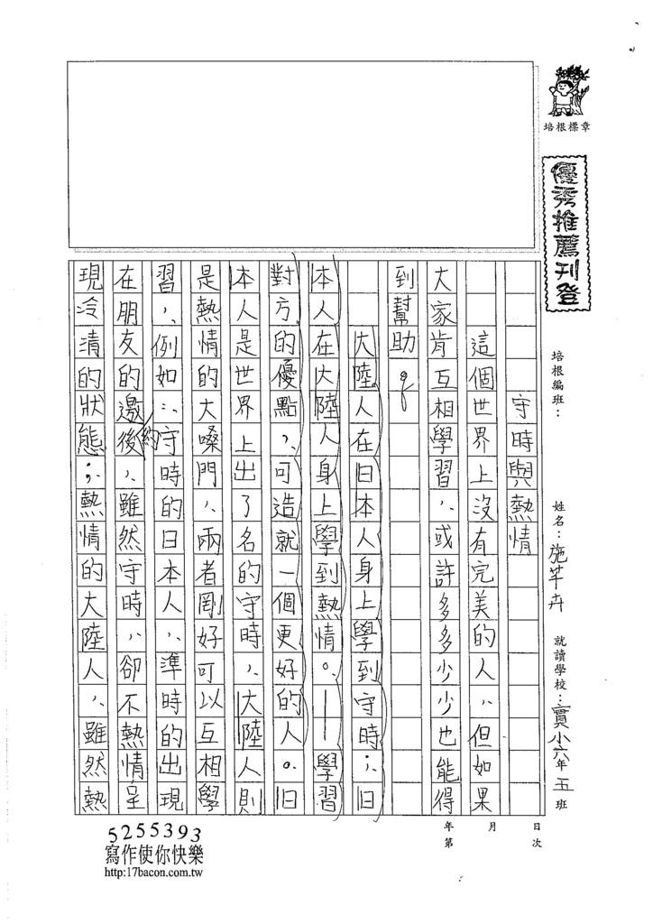 105暑SJ110 施芊卉 (1)