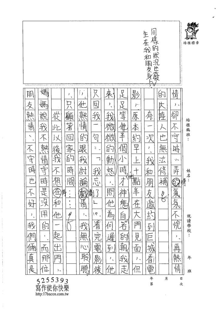 105暑SJ110 施芊卉 (2)