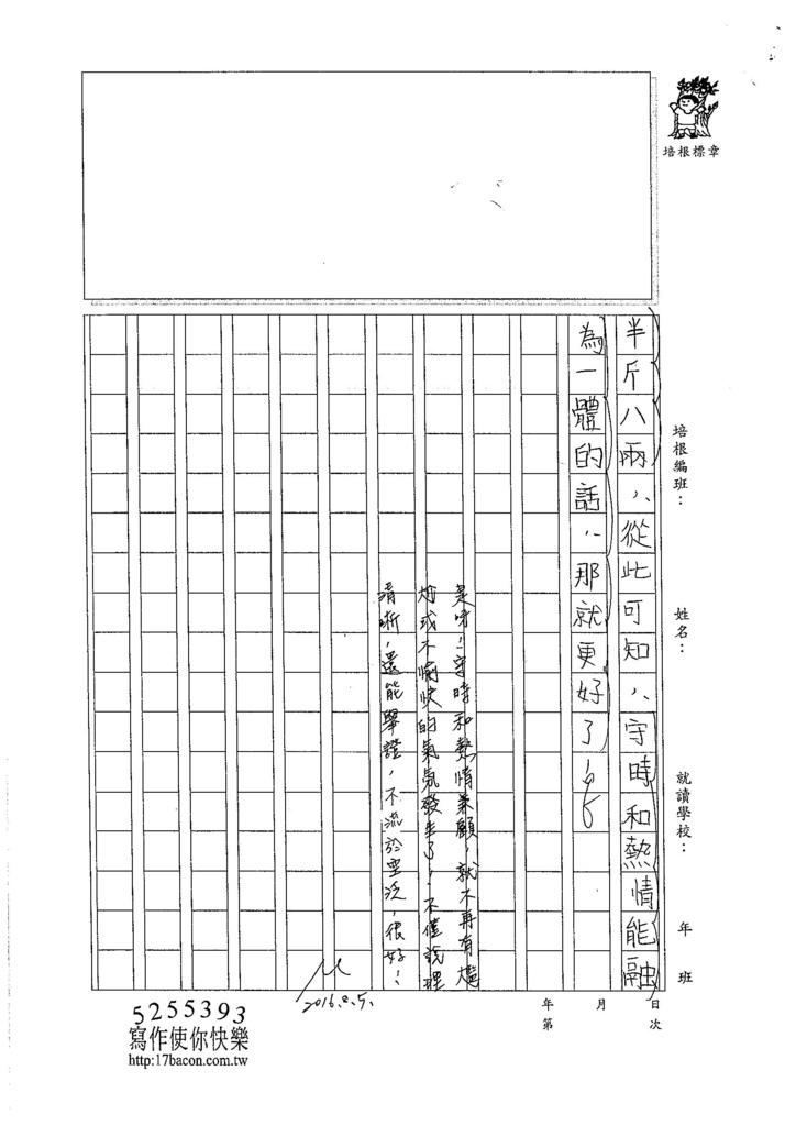 105暑SJ110 施芊卉 (3)