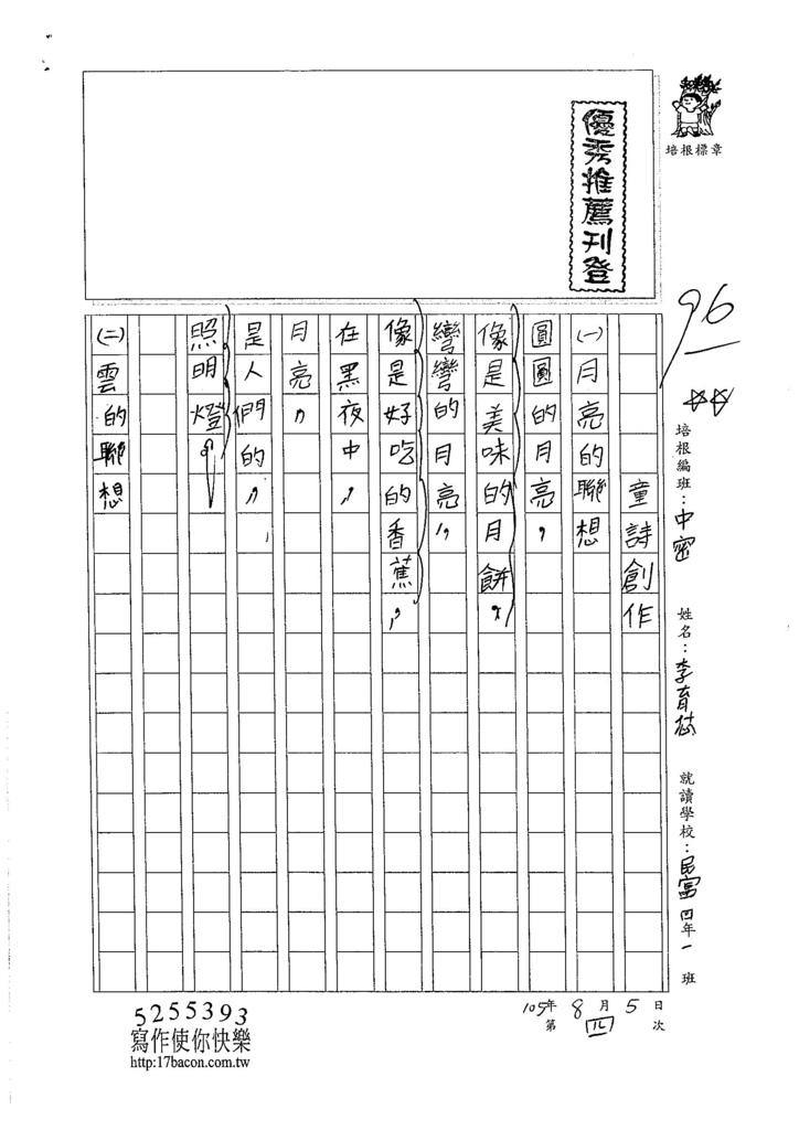 105暑TMW204 李育芯 (1)