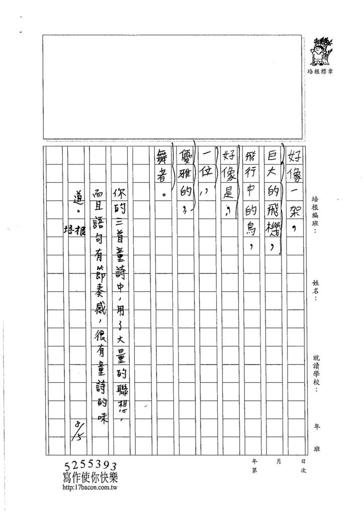 105暑TMW204 李育芯 (3)