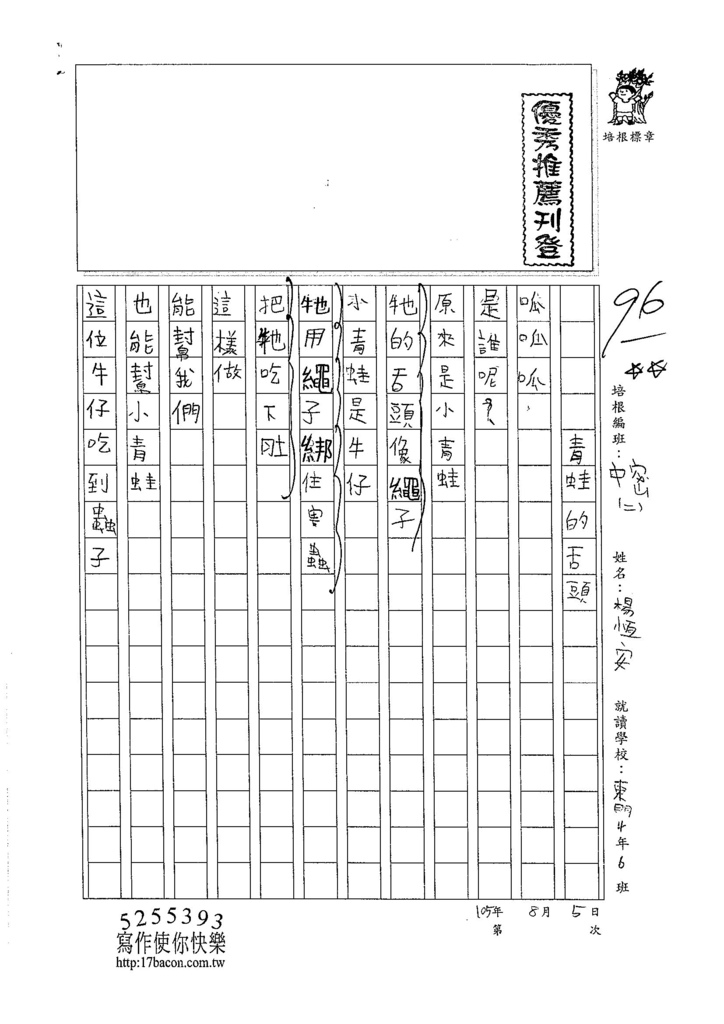 105暑TMW204 楊恆安 (1)