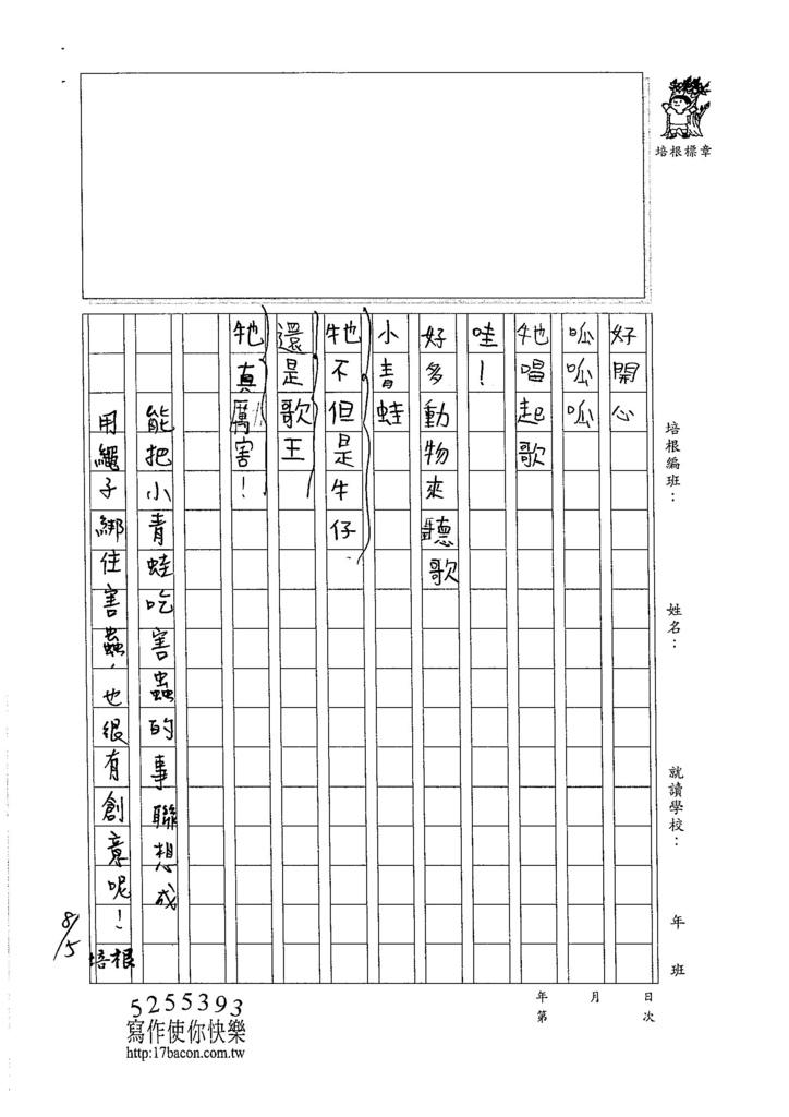 105暑TMW204 楊恆安 (2)
