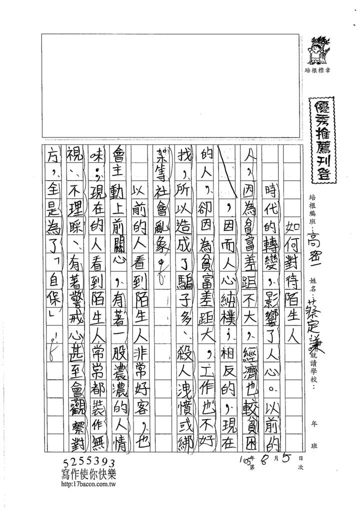 105暑TSW204 蔡定謙 (1)