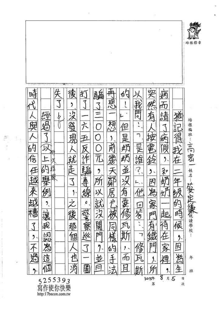 105暑TSW204 蔡定謙 (2)