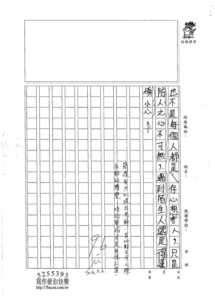 105暑TSW204 蔡定謙 (3)