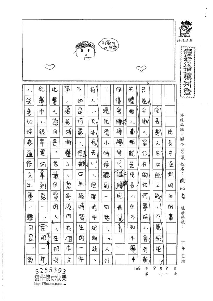 105暑SJ111 陳如音 (1)