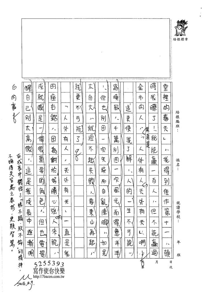 105暑SJ111 陳如音 (2)