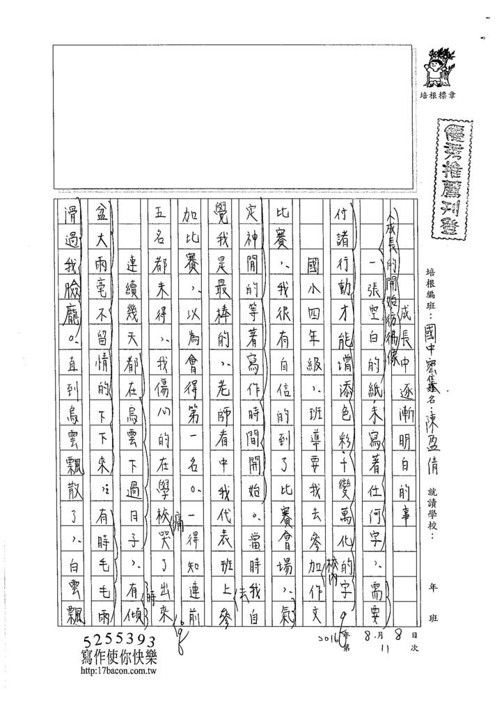 1025暑SJ111 陳盈倩 (1)