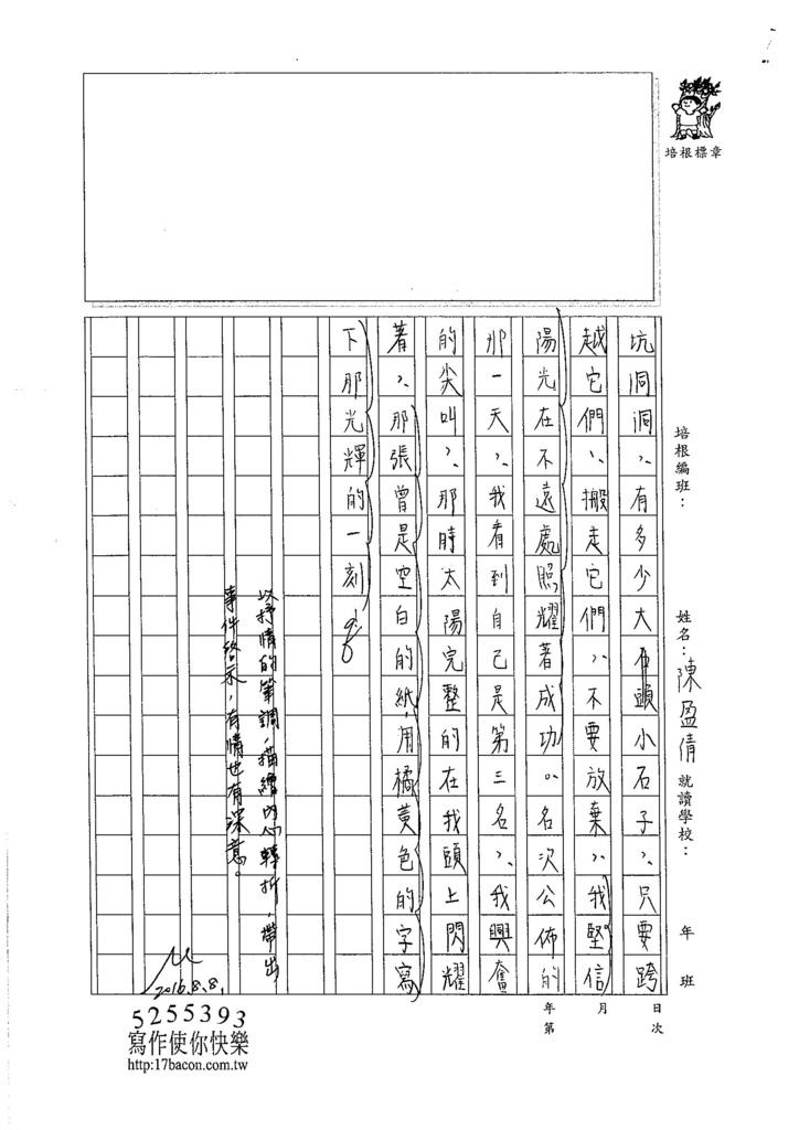 1025暑SJ111 陳盈倩 (3)