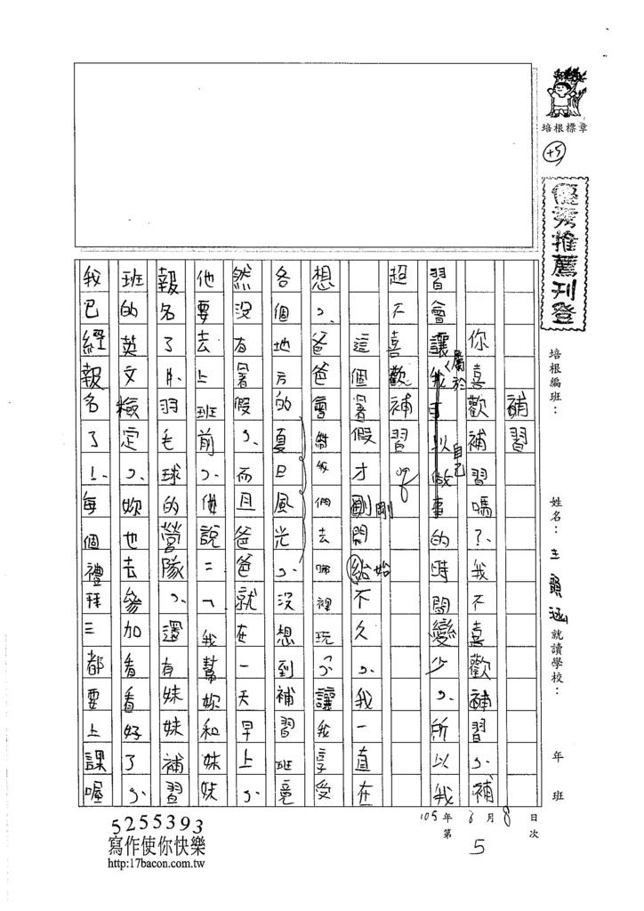105暑TSW205 王韻涵 (1)