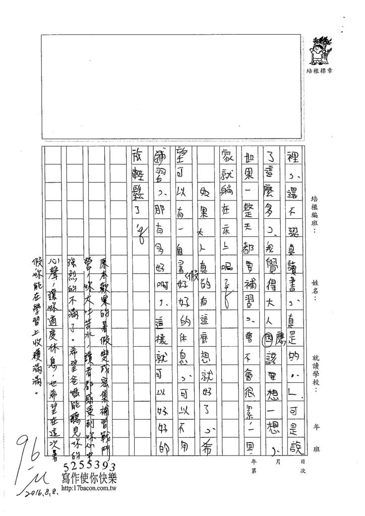 105暑TSW205 王韻涵 (5)