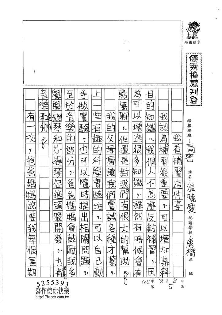 105暑TSW205 溫曉愛 (1)