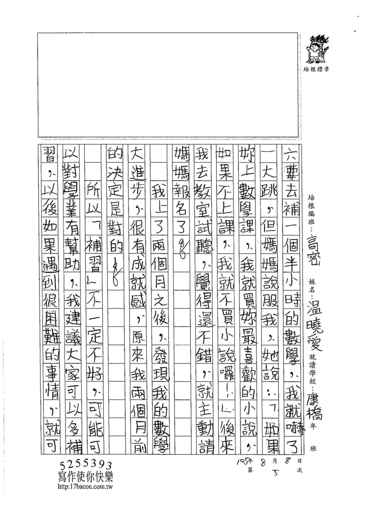105暑TSW205 溫曉愛 (2)