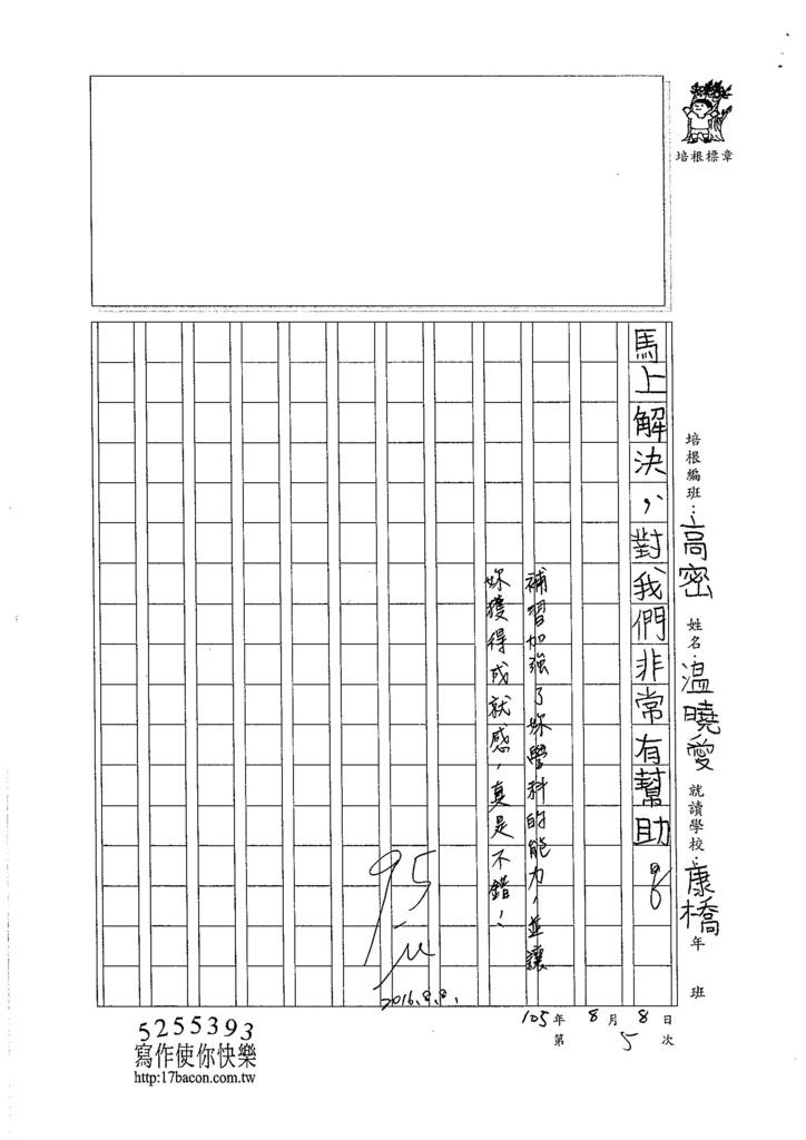 105暑TSW205 溫曉愛 (3)