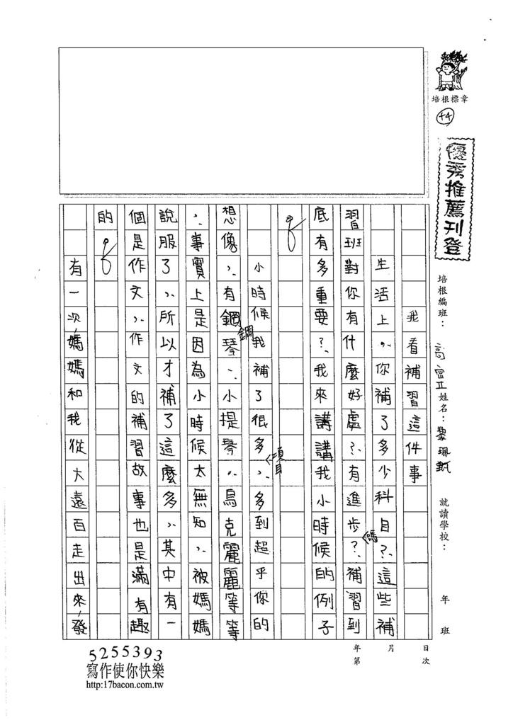 105暑TSW205 黎珮甄 (1)