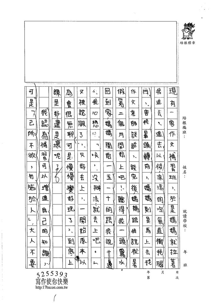 105暑TSW205 黎珮甄 (2)