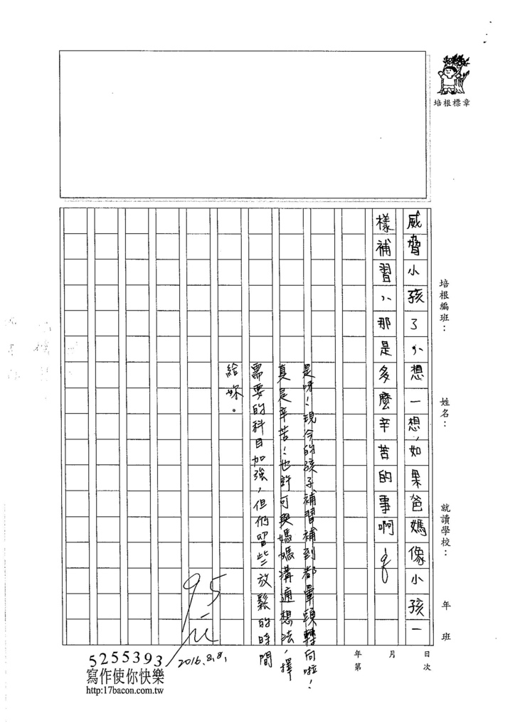 105暑TSW205 黎珮甄 (3)