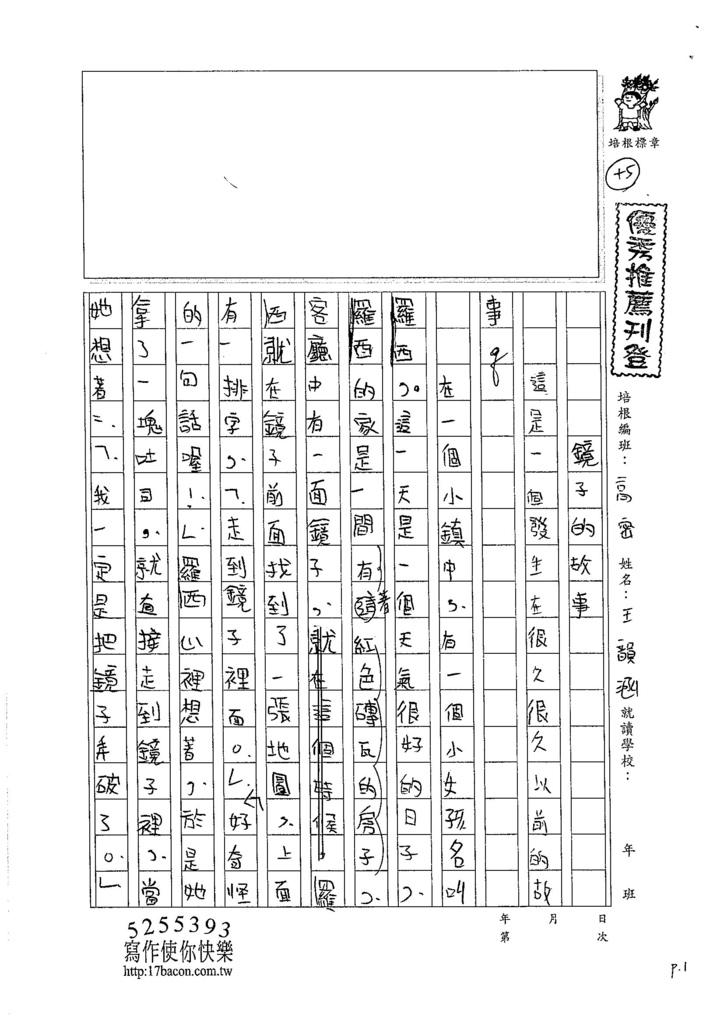 105暑TSW206 王韻涵 (1)