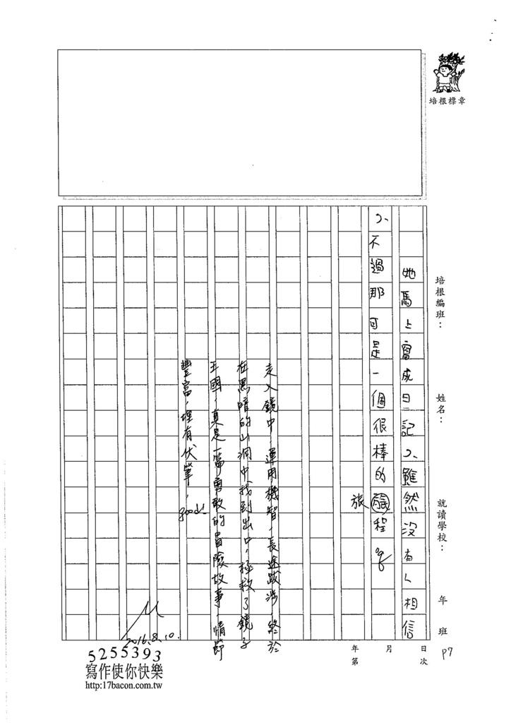 105暑TSW206 王韻涵 (7)