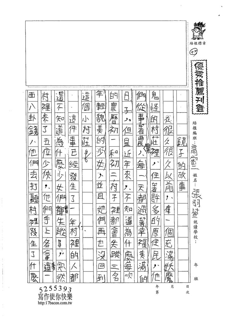 105暑TSW206 張羽萱 (1)