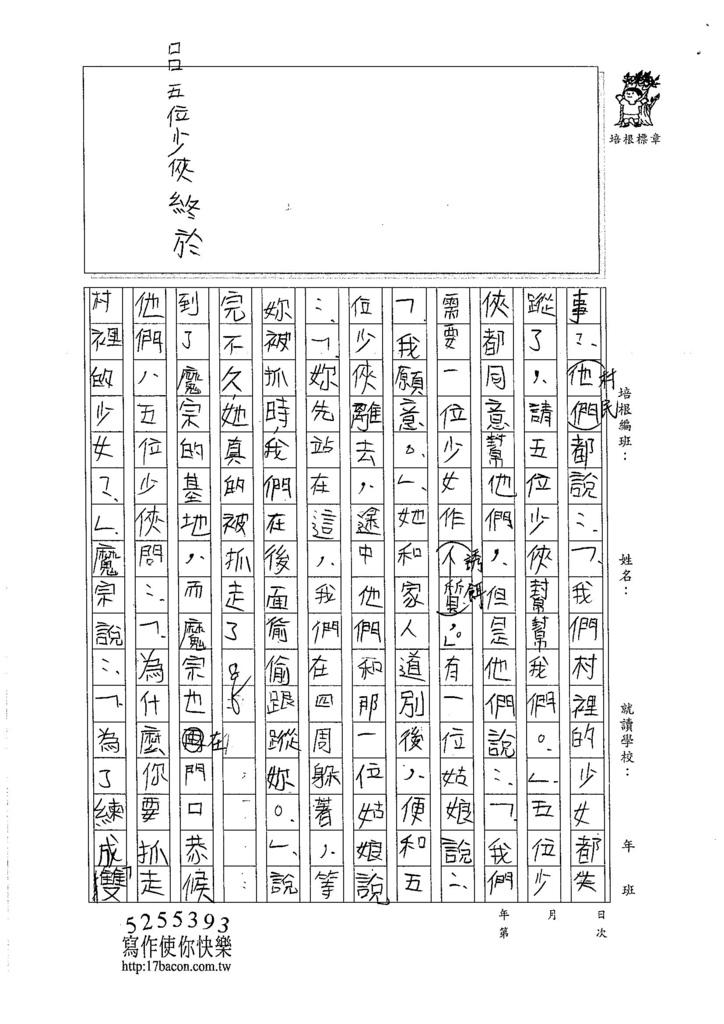 105暑TSW206 張羽萱 (2)