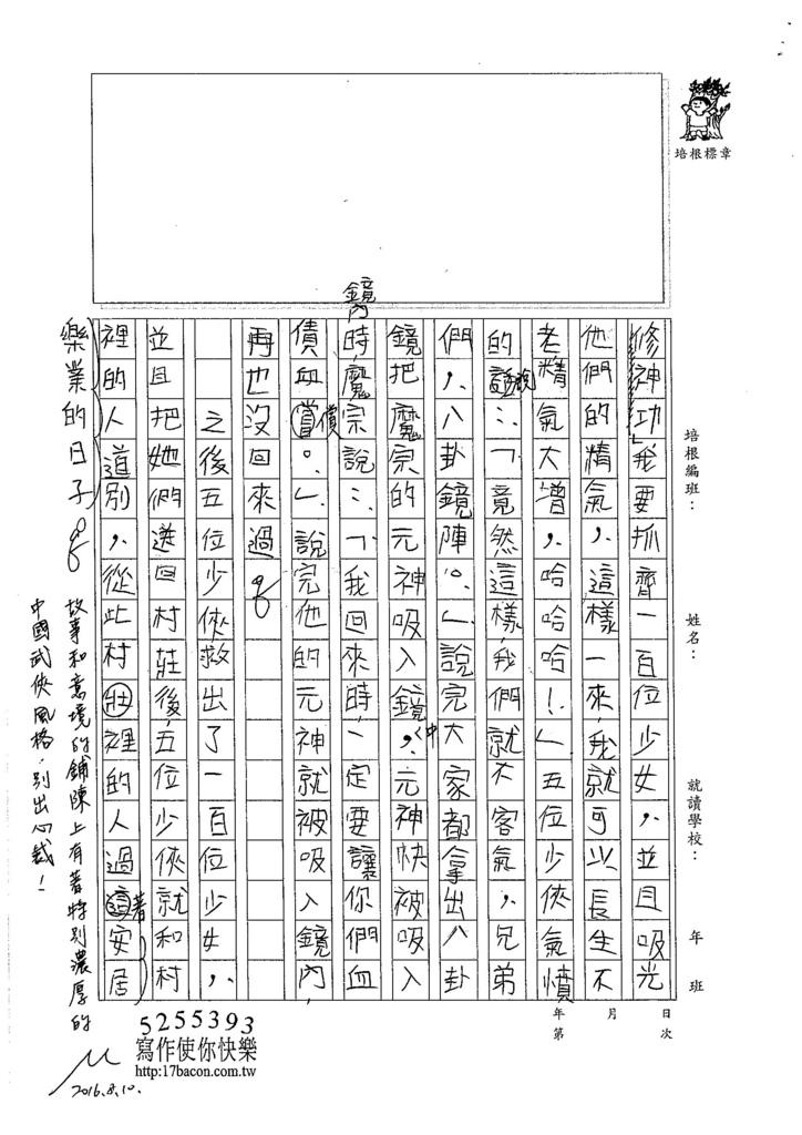 105暑TSW206 張羽萱 (3)