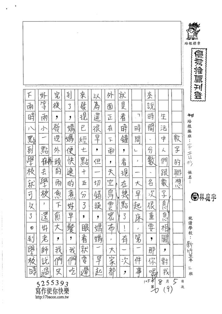 105暑V109 林庭宇 (1)