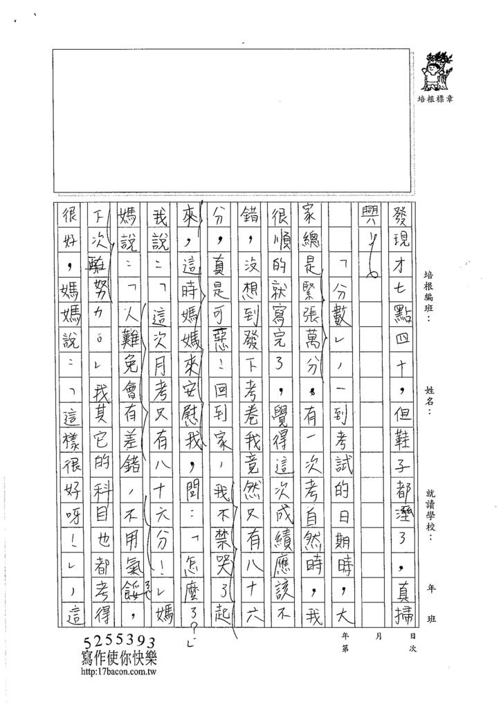 105暑V109 林庭宇 (2)