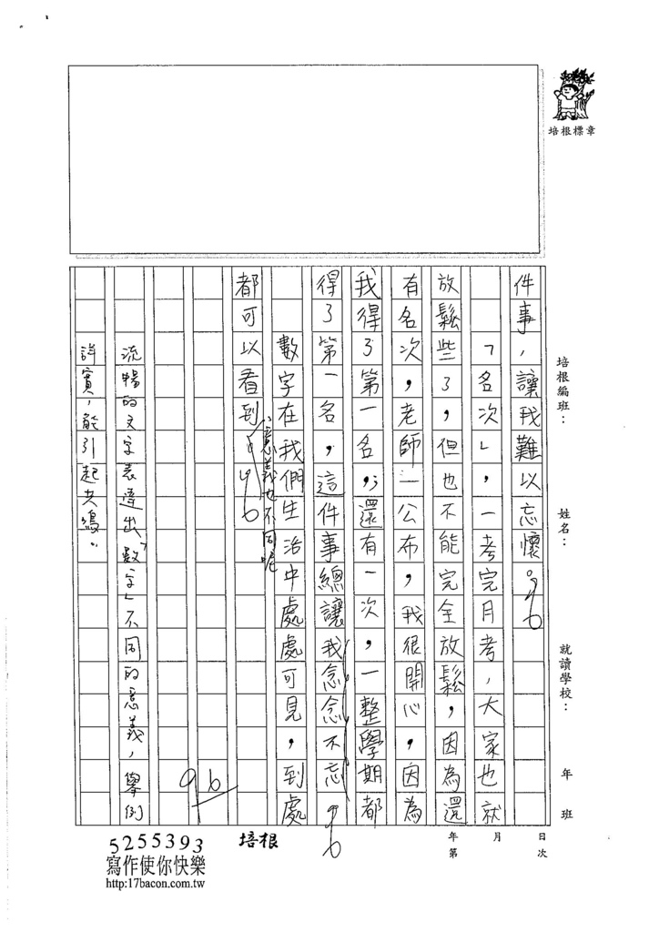 105暑V109 林庭宇 (3)