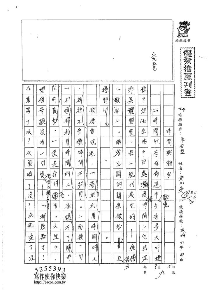 105暑V109 黃允愛 (1)