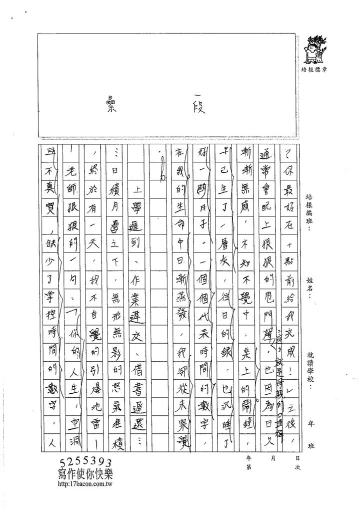 105暑V109 黃允愛 (2)