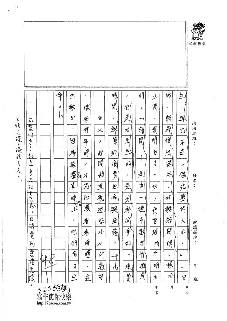 105暑V109 黃允愛 (3)