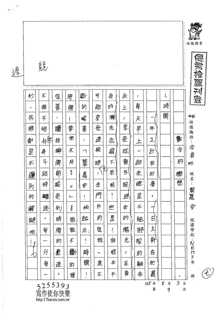 105暑V109 葉嘉安 (1)