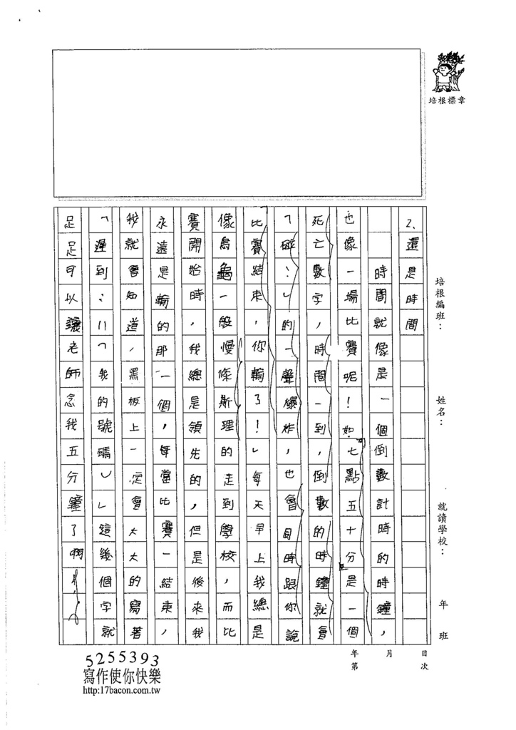 105暑V109 葉嘉安 (2)
