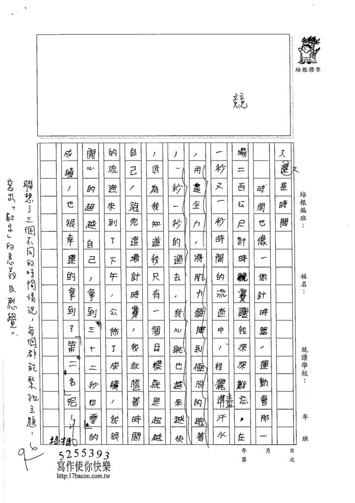 105暑V109 葉嘉安 (3)