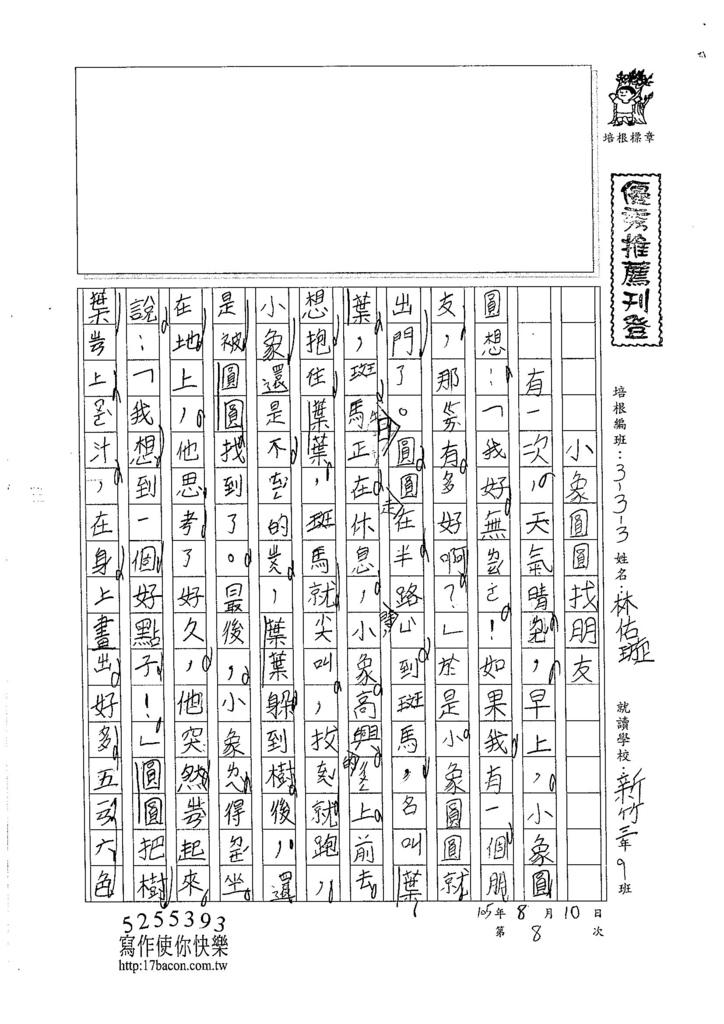 105W3108林佑璇 (1)
