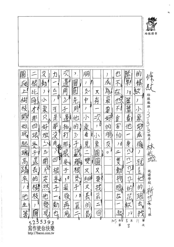 105W3108林佑璇 (2)