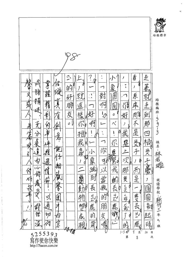105W3108林佑璇 (3)