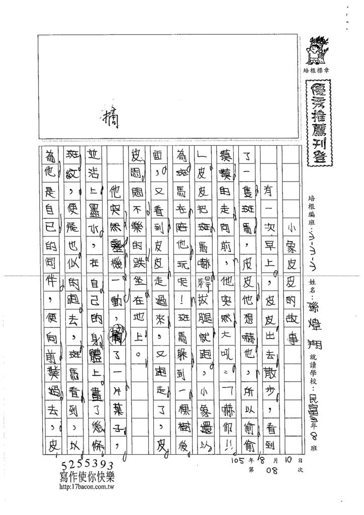 105W3108孫煒翔 (1)
